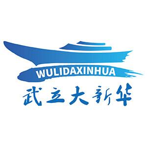 武漢武立大新華建材科技有限公司