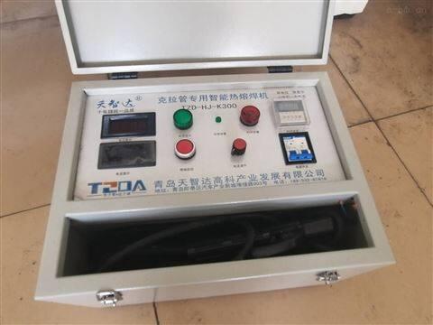 克拉管专用电热熔焊机